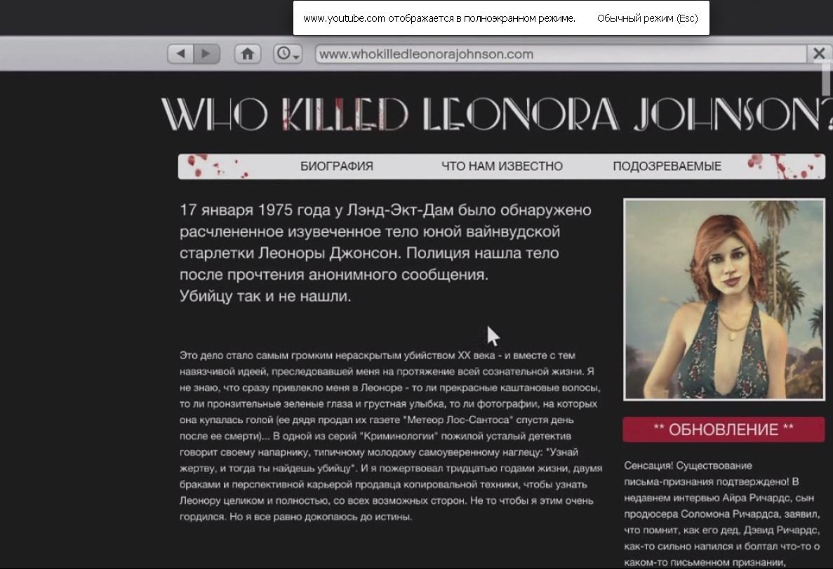 Тайна Леоноры Джонсон (Leonora Johnson)