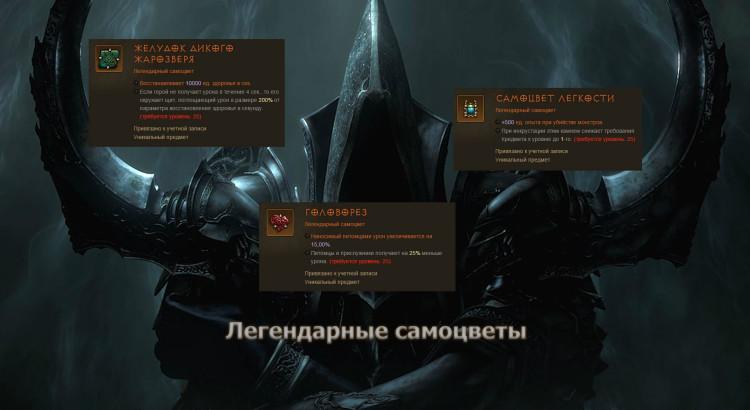Легендарные самоцветы Diablo 3